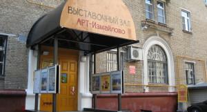 музей наивного искусства, Новогиреево