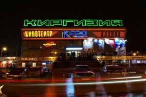 kinoteatr_kirgiziya_g_moskva[1]