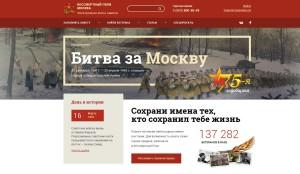 Москва, общество, война