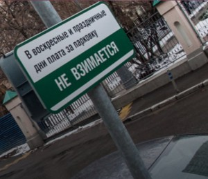 transport-prazdnik-parkovka
