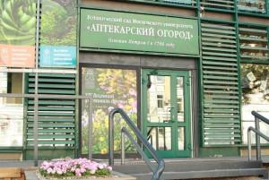 2009-Москва.-Ботанический-сад-МГУ.-Вход-в-Аптекарский-огород