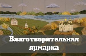 Гольяново, религия, благотворительность