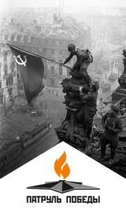 ВАО, молодежь, война