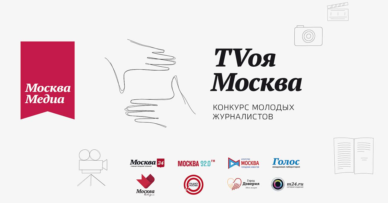 Конкурс сми для молодых журналистов