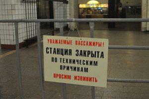 метро, закрытие