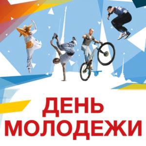 ДеньМол-238455