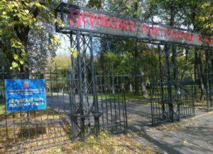 перовский парк14_big