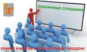 publichnye-slushaniya-4[1]