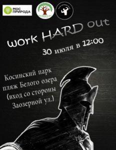 workHARDout 30.07.16