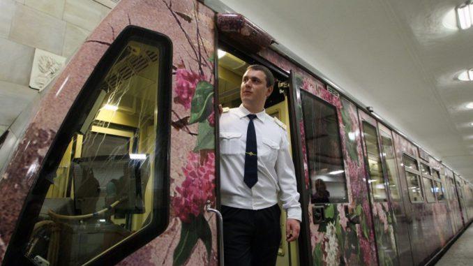 метро, День города