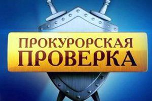 prokurorskaya