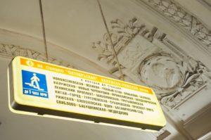 закрытие, метро