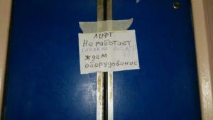 lift-habarovskaya