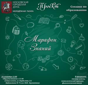 marafon-znanij
