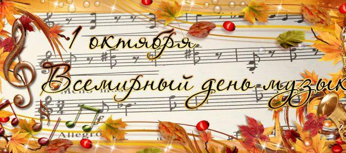 Международный день музыки состоится в Москве - Независимая Окружная Газета