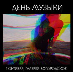 galereya_bogorodskoe