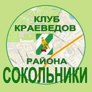 kraevedy-logo