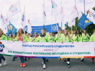 parad_studenchestva