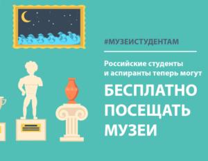student_muzej