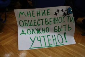 publichnye_slushania-1-1