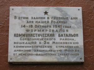 kom-batalon-sokolniki
