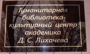 lihachyov-bibl-tsentr