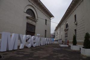 muzej-moskvy