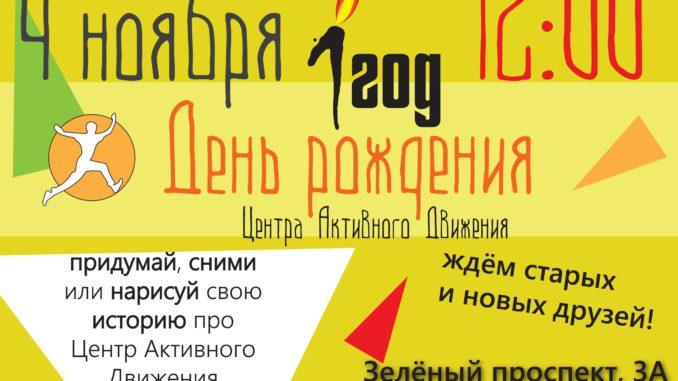 tsentr_aktivnogo_dvizheniya