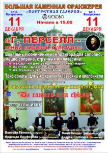 11_dekabrya_2016_7-1