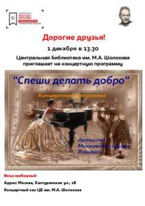 afisha-1-dekabrya-13-30