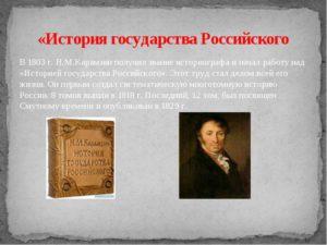 istoriya-gosudarstva-rossijskogo