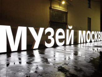 музей Москвы, выставка