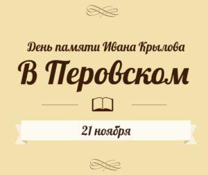 perovskij-park
