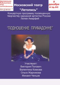 afisha_9_dekabrya