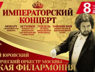 афиша, имераторский концерт