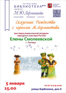 lermontovka