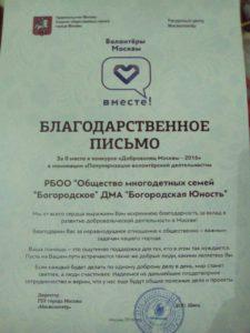 volonterstvo_nagrada1