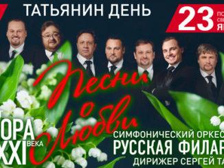 концерт, Татьянин день
