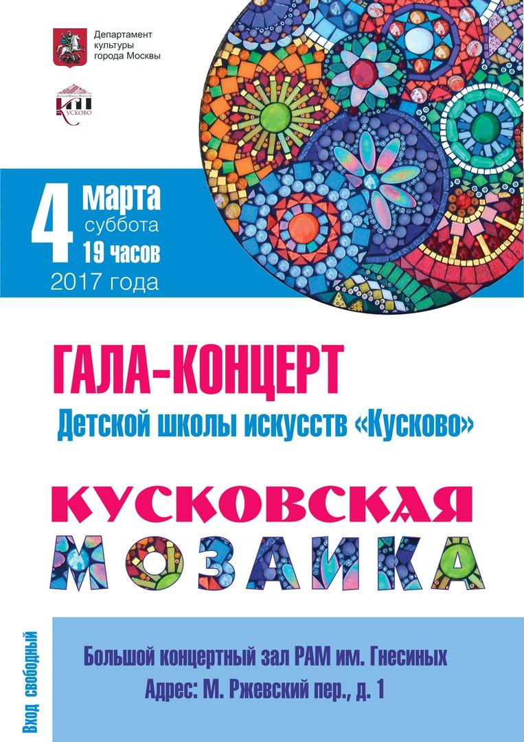 кусковская мозаика