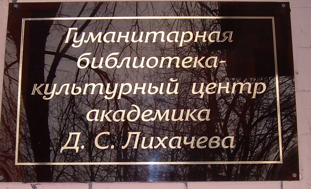 центр лихачёва