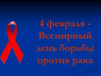 день, онкология