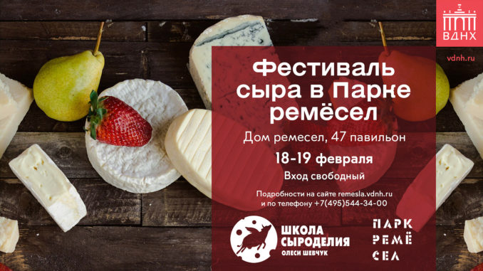 фестиваль сыра