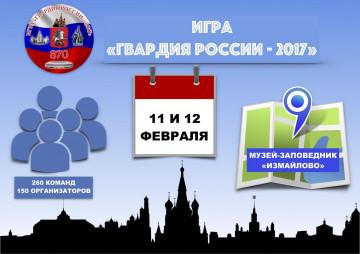 игра гвардия россии