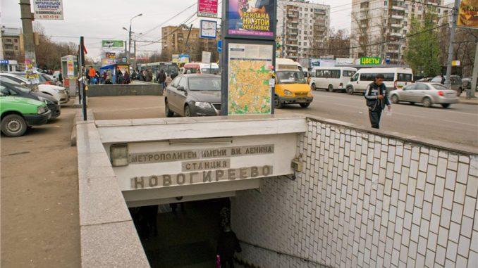 житель Новогиреево
