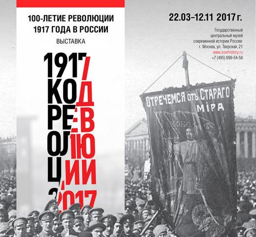 музей современной истории
