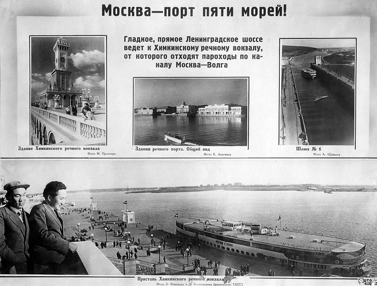 порт пяти морей