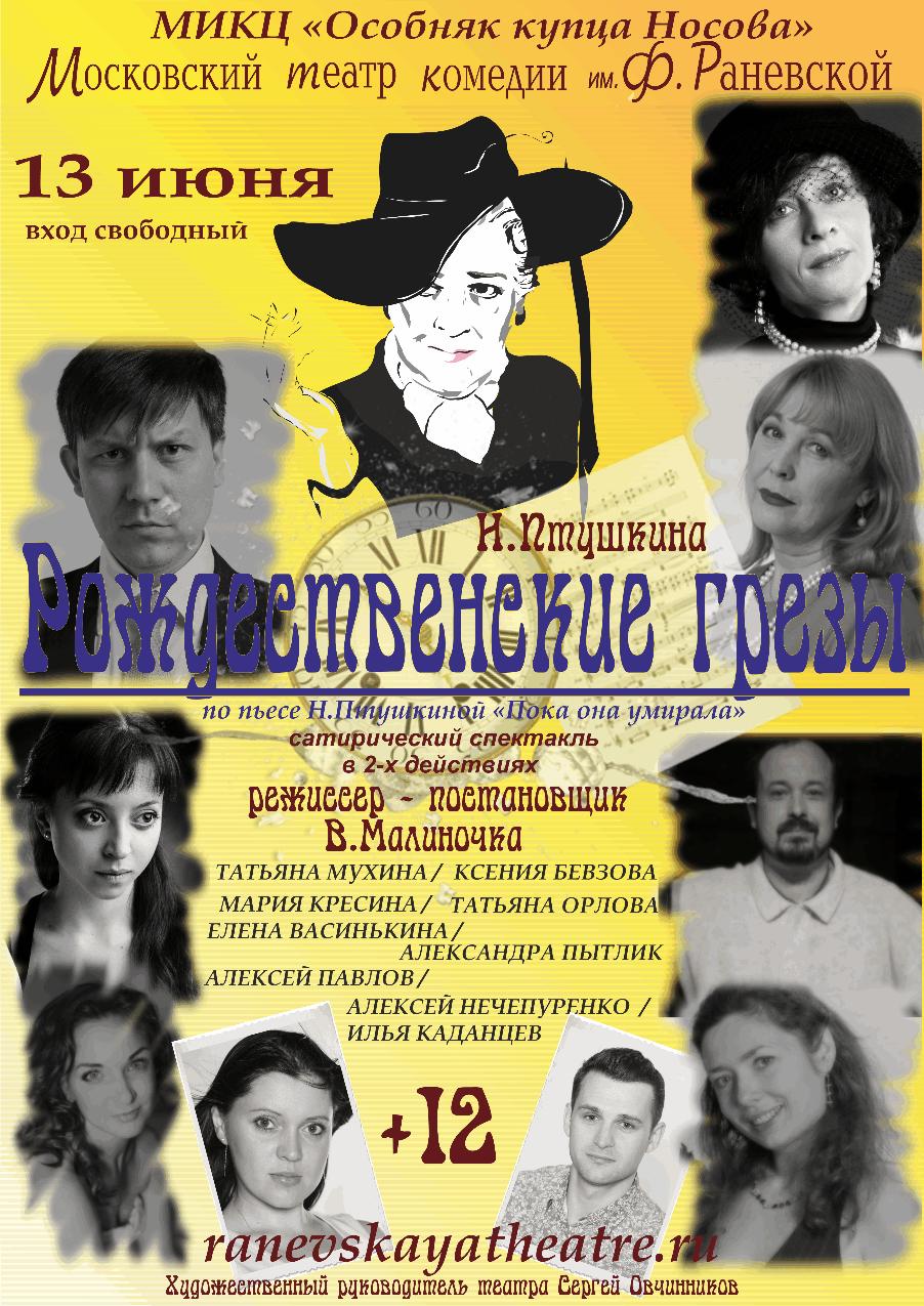 театр раневской