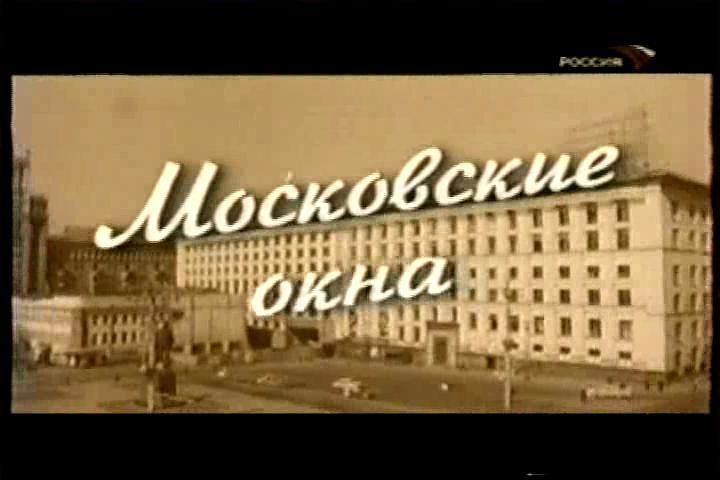 московские окна
