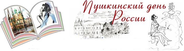 пушкину