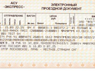 Новая форма билетов